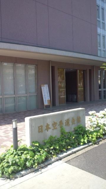 日本空手道会館