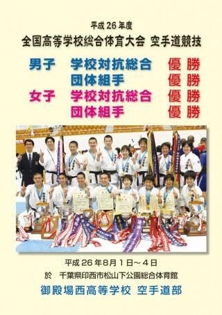 H26御殿場西高等学校空手道部全国高校総体優勝記念誌