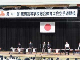 1岐阜東海大会