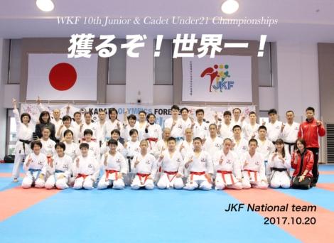 世界ジュニア大会優勝!!