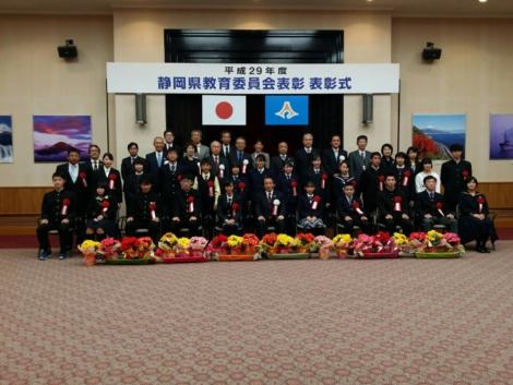 静岡県教育委員会表彰