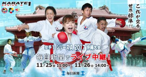 「KARATE1」シリーズA2017沖縄大会出場!!