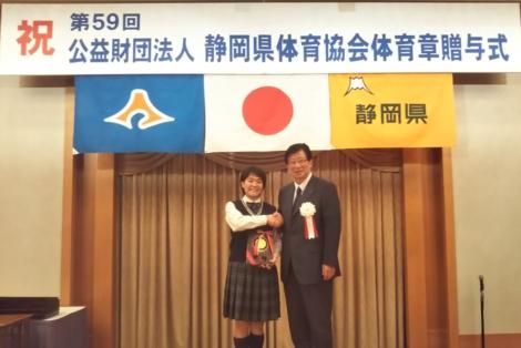 静岡県体育協会体育章贈与式!!