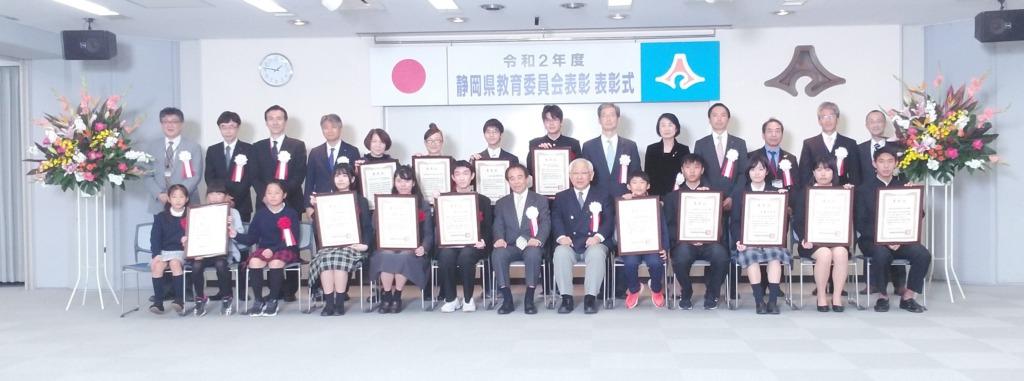 県教育委員会表彰