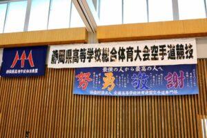 静岡県高校総体「形競技」